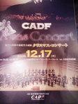 CADFクリスマスコンサート